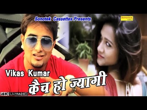 Video Catch Ho Jyagi || कैच हो ज्यागी || Vikas Kumar | Latest Haryanvi Song #Sonotek Cassettes download in MP3, 3GP, MP4, WEBM, AVI, FLV January 2017