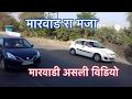 New Rajasthani desi video, Marwadi desi असली विडीओ, Marwadi desi bhajan, folk, music, dance,new song