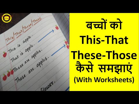बच्चों को This That These Those इस्तेमाल करना सिखाएं || Worksheets for This That These Those