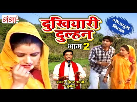 Video सुपरहिट बिरहा | दुखयारी दुल्हन (भाग-2) | Bhojpuri Birha | Haider Ali Birha download in MP3, 3GP, MP4, WEBM, AVI, FLV January 2017