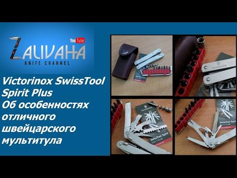 Об особенностях Victorinox SwissTool Spirit Plus