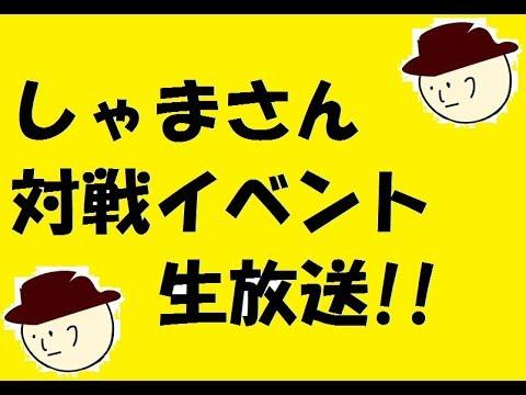 大パニック!しゃまさん対戦イベント生放送!②【デュエルマスターズ】