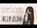 「orion」米津玄師【フル/歌詞付き/新曲/女性cover】アニメ「3月のライオン」ED曲