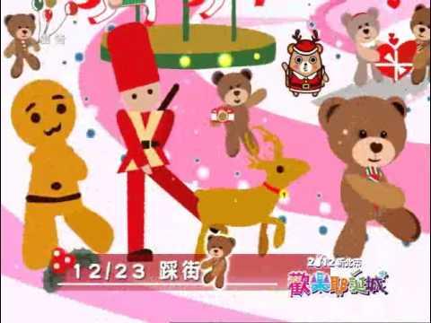 2012新北市歡樂耶誕城系列活動介紹