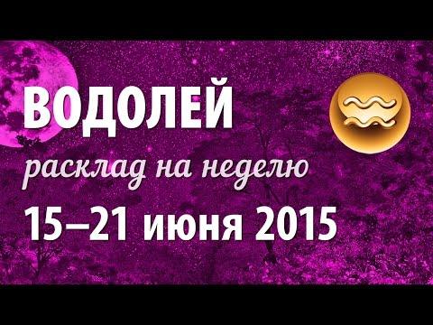Водолей гороскоп Таро на неделю 15–21 июня 2015 - DomaVideo.Ru