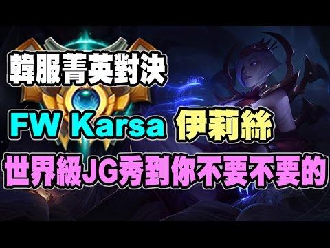 FW Karsa 伊莉絲 世界級JG秀到你不要不要的 韓服菁英對決