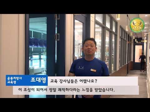 운동처방사 인터뷰 조대영