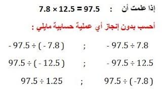 الرياضيات الأولى إعدادي - الأعداد العشرية النسبية الضرب و القسمة : تمرين 6