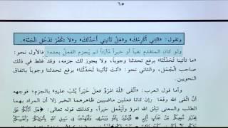 Ali BAĞCI-Katru'n-Neda Dersleri 028