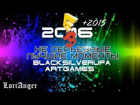 BlackSilverUfa & ArtGames [E3 2016 + bonus E3 2015] Лучшие моменты!