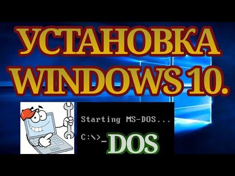 Установка  Windows 10.(Ели предустановлен DOS или чистая установка,переустановка )
