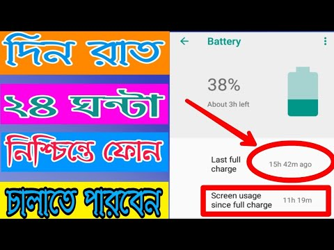 2 Most important settings to Save battery life on Android phone||Bangla Tutorial