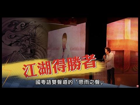 電視節目 TV 1407 江湖得勝者 (HD粵語) (香港系列)
