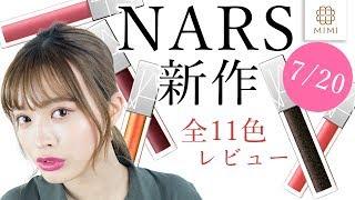 【NARS新作】7/20発売!フルビニールリップラッカー レビュー 松川あい【MimiTV】