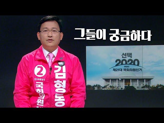선택2020 경북의 일꾼을 만나다 / 김형동 (안동시-예천군 선거구)