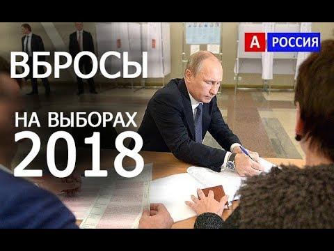 ВБРОСЫ НА ВЫБОРАХ 2018 ВИДЕО. Итоги Выборов 2018.