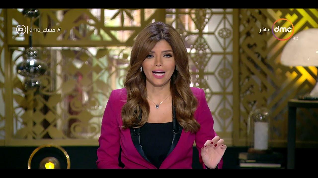 برنامج مساء dmc - حلقة السبت مع (إيمان الحصري) 12/10/2019 - الحلقة الكاملة