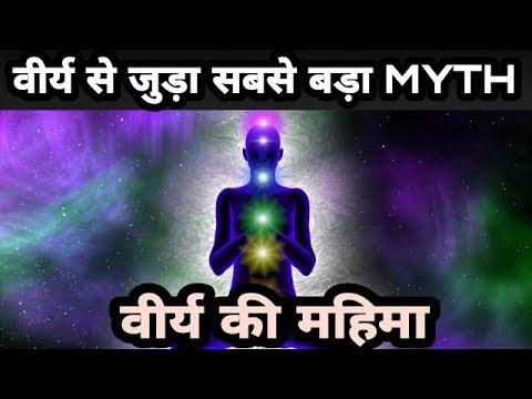 Video वीर्य की महिमा । Power of sperm ।  Power of bhramachariya download in MP3, 3GP, MP4, WEBM, AVI, FLV January 2017