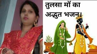 WITH LYRICS🍃#तुलसा महारानी नमो नमो हरि की पटरानी नमो नमो🍃#Tulsa Maharani Namo Namo Hari ki Patrani