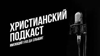 03 - Где твоя справедливость - Даниил Григоров и Елена Парнюк-Мазепа (Подкаст)