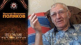География подвигов. Поляков Николай Матвеевич