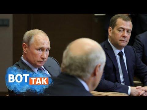 Путин на два часа опоздал на встречу с Лукашенко - DomaVideo.Ru