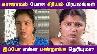 Video роХро╛рогро╛рооро▓рпН рокрпЛрой роЪрпАро░ро┐ропро▓рпН рокро┐ро░рокро▓роЩрпНроХро│рпН роЗрокрпНрокрпЛ роОройрпНрой рокрогрпНро▒ро╛роЩрпНроХ родрпЖро░ро┐ропрпБрооро╛? | Tamil Cinema | Kollywood MP3, 3GP, MP4, WEBM, AVI, FLV Desember 2018