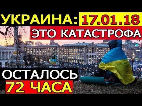 ЭТ0 KATACTP0ФA - 17.01.2018!!! 0СТАЛ0СЬ 72 ЧАСА!!! Евгений Мураев