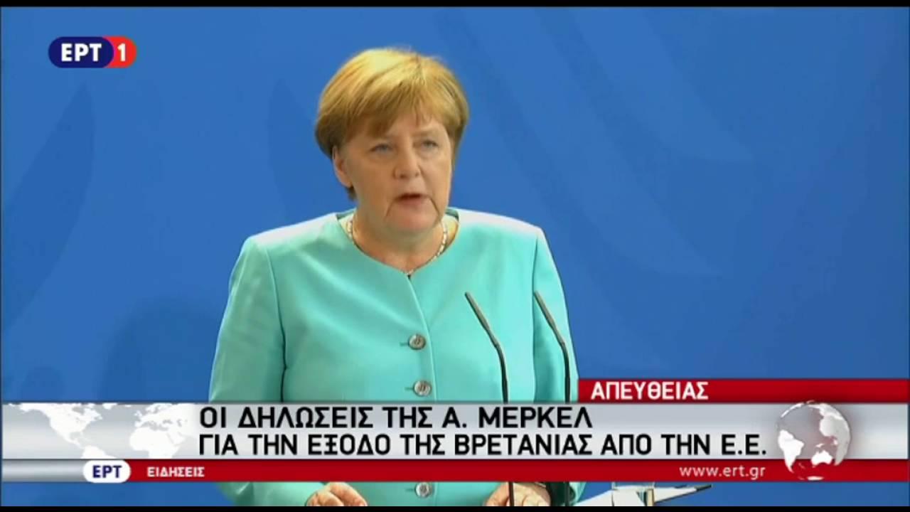 Μέρκελ: Η Ε.Ε. είναι αρκετά ισχυρή ώστε να δώσει τις σωστές απαντήσεις