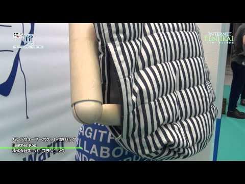 ハンドウォーマーポケット付きバック Feather Roo - スーパープランニング