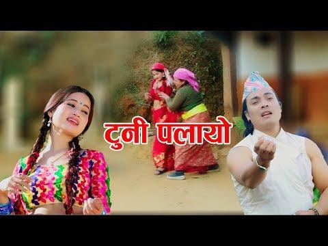 (टुनी पलायाे || New Nepali Lok dohori 2074, 2018 ||.: ..13 minutes.)