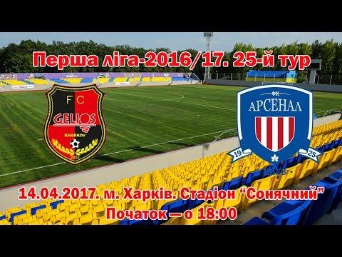 Геліос - Арсенал-Київ