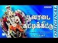 L.R.Eswari | பூவாடை கட்டிக்கிட்டு | Full Song | Poovadai | Original