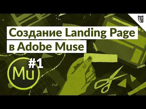 Создание landing page в програме adobe muse