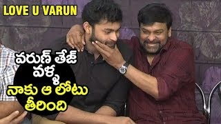 Mega Star Chiranjeevi EMOTIONAL words about Varun Tej