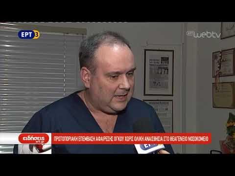 Πρωτοποριακή επέμβαση πνεύμονα στο Θεαγένειο Θεσσαλονίκης | 10/12/2018 | ΕΡΤ