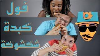 ردة فعل الأجانب من الفطور العربي | Non-Arabs react to Arabic Breakfast