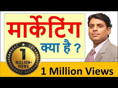 मार्केटिंग क्या है? (Marketing Kya Hai - What is Marketing in Hindi) by Prof  Vijay Prakash Anand