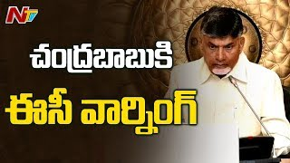 EC Orders Chandrababu to Not Conduct Review Meetings | Election Code