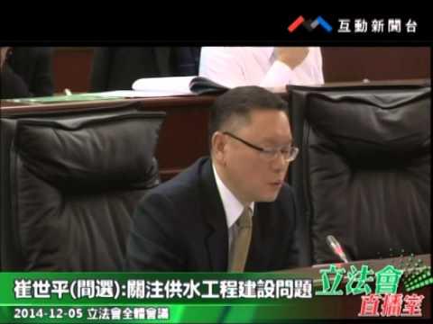 崔世平 20141205立法會全體會議