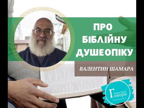 Библейское душепопечение - знакомство