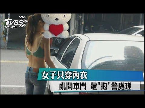 他停路邊等老婆突然有「內衣辣妹開車門」硬坐進來!