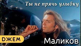 Дмитрий Маликов Ты не прячь улыбку retronew