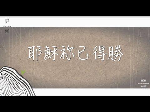 【耶穌祢已得勝-字幕版MV】天韻合唱團Official MV