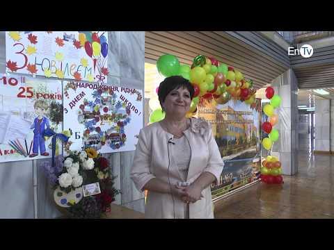 Энергодарская школа №7 отпраздновала 25-летний юбилей