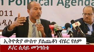 Ethiopia:ኢትዮጵያ ውስጥ ያልጨቆነ ብሄር የለም - ዶ/ር ሲሳይ መንግስቴ   Dr Sisay Mengiste