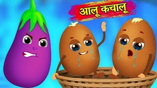 आलू कचालू और लालची बैंगन | Greedy Brinjal and Potatoes | Hindi Kahaniya for Kids | Moral Stories