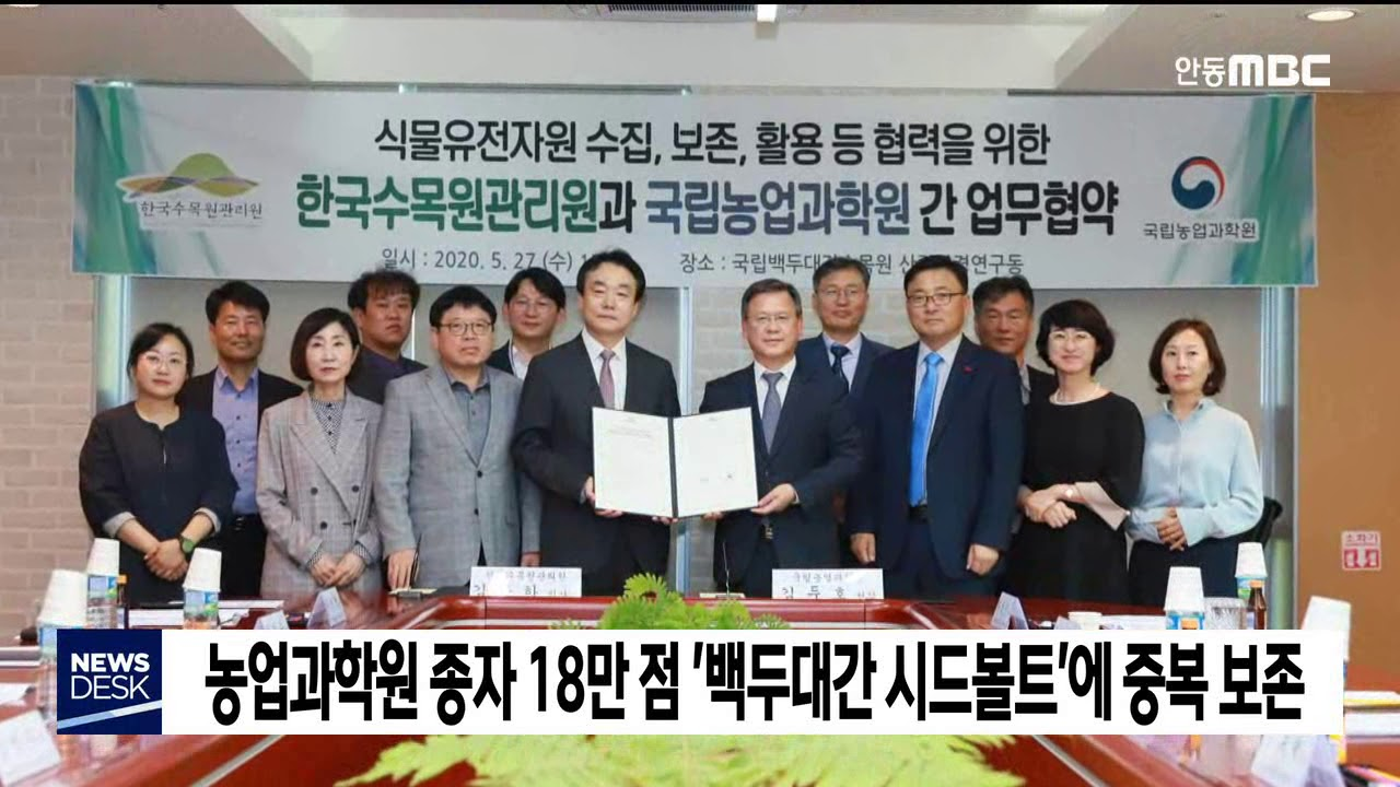 데스크]토종식물 종자 18만 점 '시드 볼트' 보존