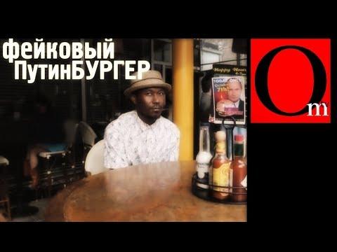 """ПутинБургерГейт: как российские СМИ выдумали """"подарок Путину"""""""