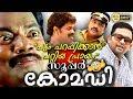 """പൊട്ടിച്ചിരിക്കു   """"പട്ടം പറപ്പിക്കാൻ പറ്റിയ പ്രായം..?Funny Videos Malayalam Comedy Upload 1080 HD"""